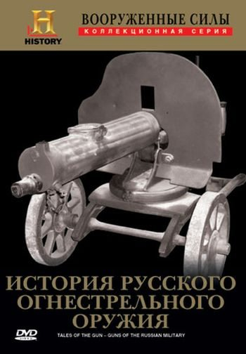 Tales Of The Gun. Guns of The Russian Military