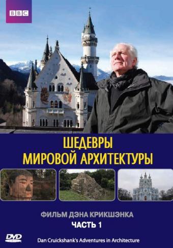 Шедевры мировой архитектуры - Adventures in Architecture