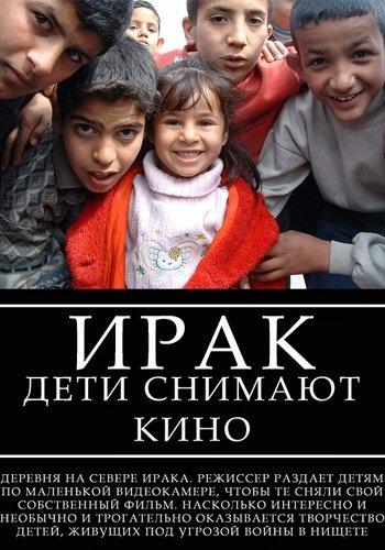 Ирак: дети снимают кино - The First Movie
