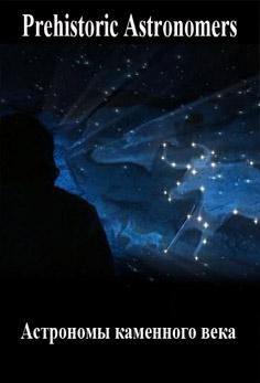 Астрономия каменного века - Prehistoric Astronomers