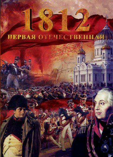 1812. Первая Отечественная