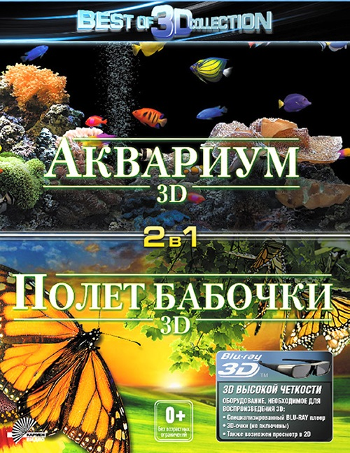 �������� - Aquarium 3D