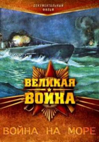 Великая война. Война на море