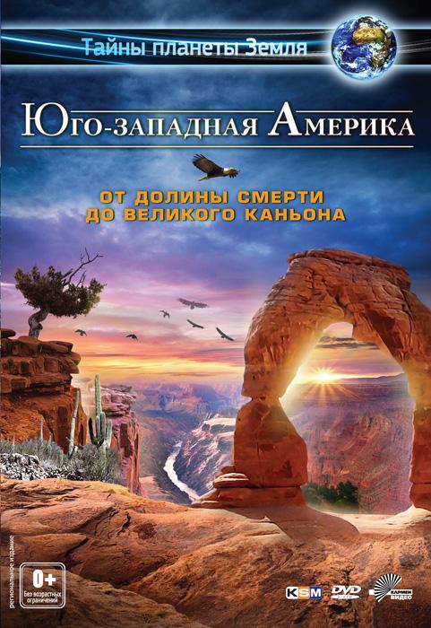 Юго-западная Америка 3D: От Долины смерти до Великого каньона - America's Southwest