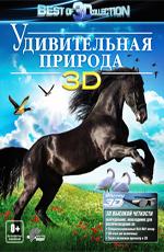 Удивительная природа 3D - Amazing Nature 3D