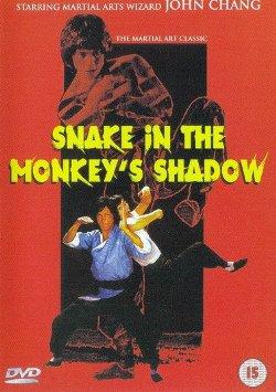 Змея в тени обезьяны - Hou hsing kou shou