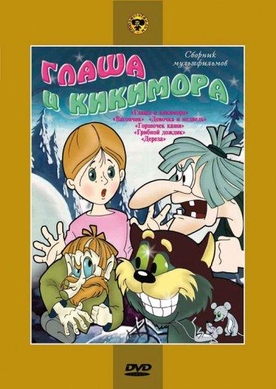 Глаша и кикимора. Сборник мультфильмов (1978-1992)
