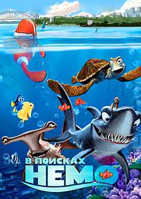 В Поисках Немо: Дополнительные материалы - Finding Nemo- Bonuces
