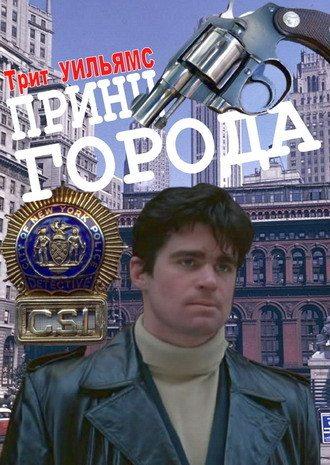 Принц города - Prince of the City