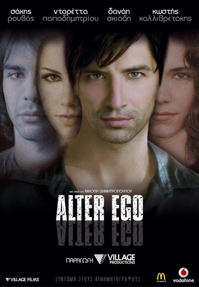 Альтер эго - Alter Ego