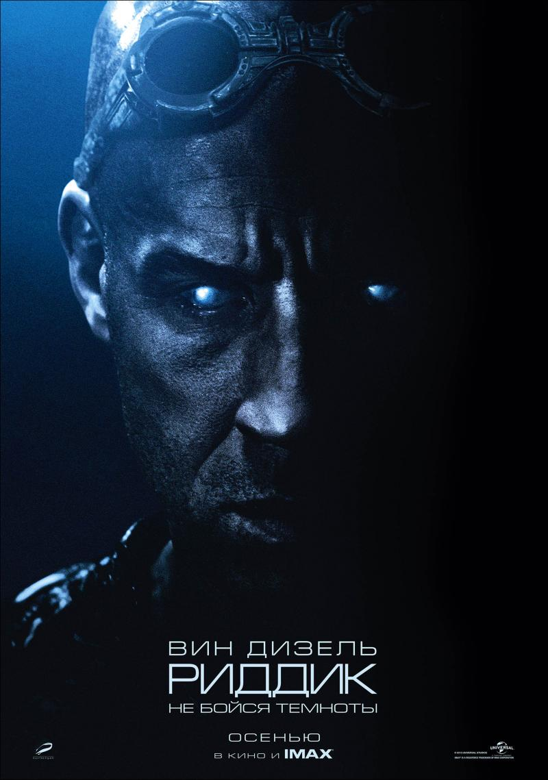 Риддик - Riddick