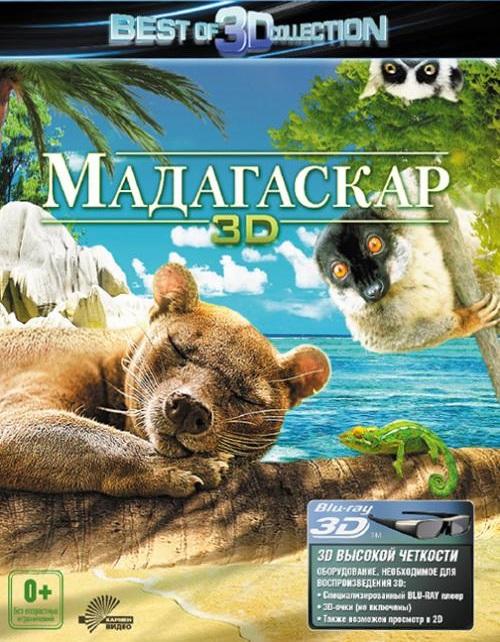 Мадагаскар 3D - Madagascar 3D