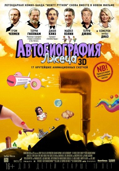 Автобиография лжеца - A Liar's Autobiography- The Untrue Story of Monty Python's Graham Chapman