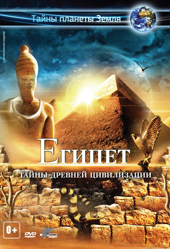 Египет 3D - Egypt 3D