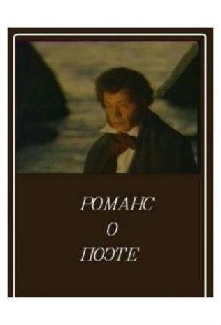 Романс о поэте