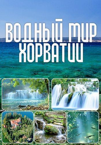 ������ ��� �������� - Aquatic Treasures of Croatia