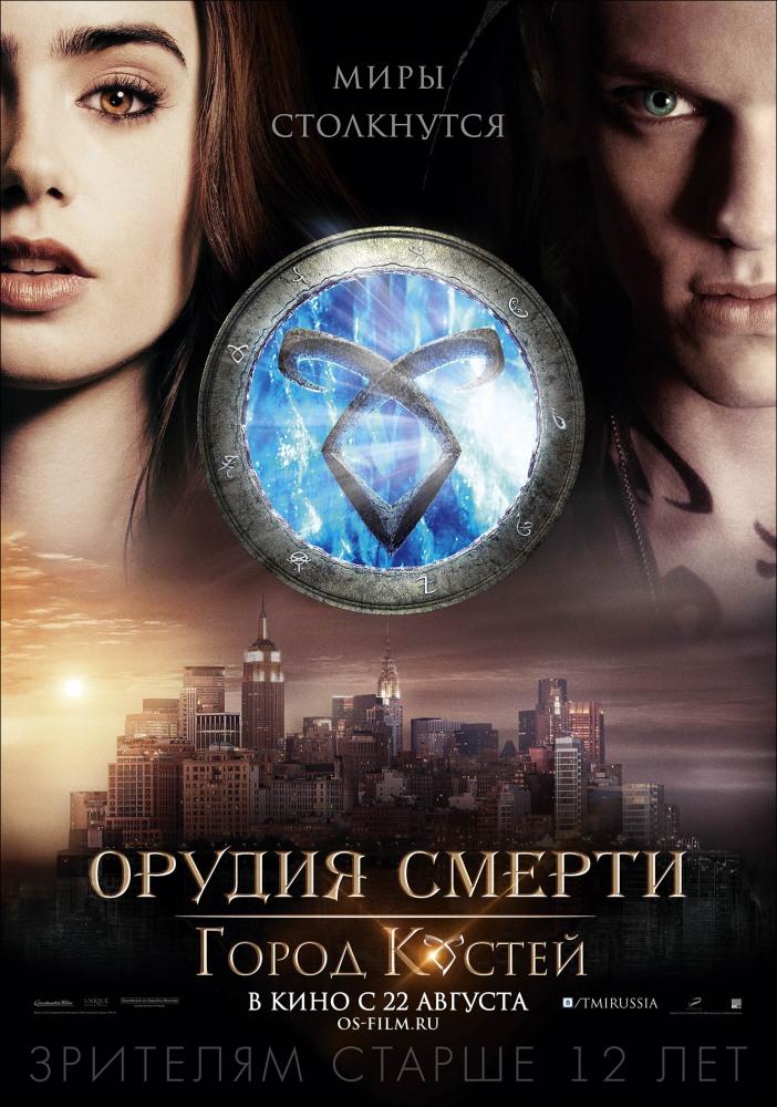 Орудия смерти: Город костей - The Mortal Instruments- City of Bones