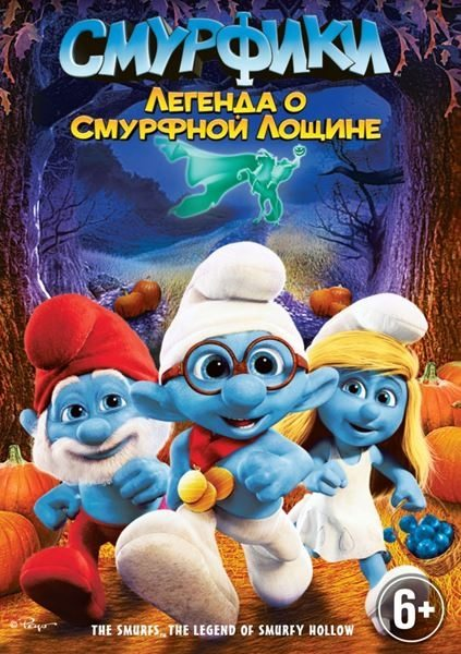 Смурфики: Легенда о Смурфной лощине - The Smurfs- Legend of Smurfy Hollowt