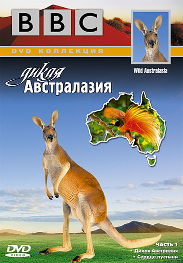 BBC. По странам и континентам. Дикая Австралазия - BBC. Wild Australasia