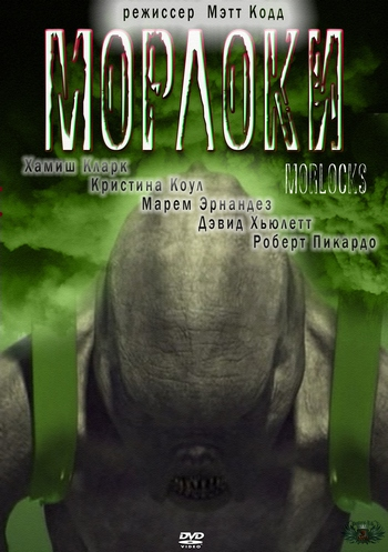 Морлоки - Morlocks
