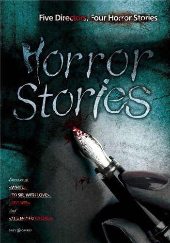 ������� ������ - Horror Stories