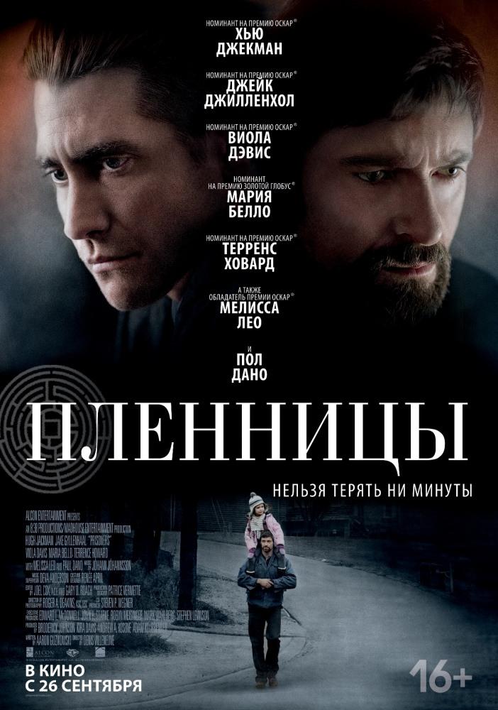 Пленницы - Prisoners