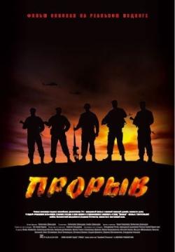 Прорыв - Proryiv
