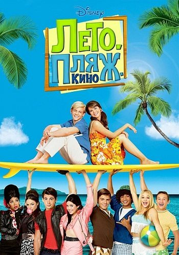 Лето. Пляж. Кино - Teen Beach Movie