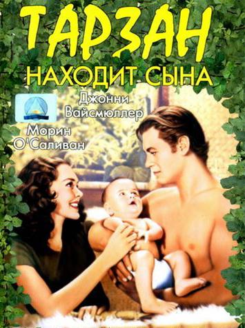 Тарзан находит сына - Tarzan Finds a Son!