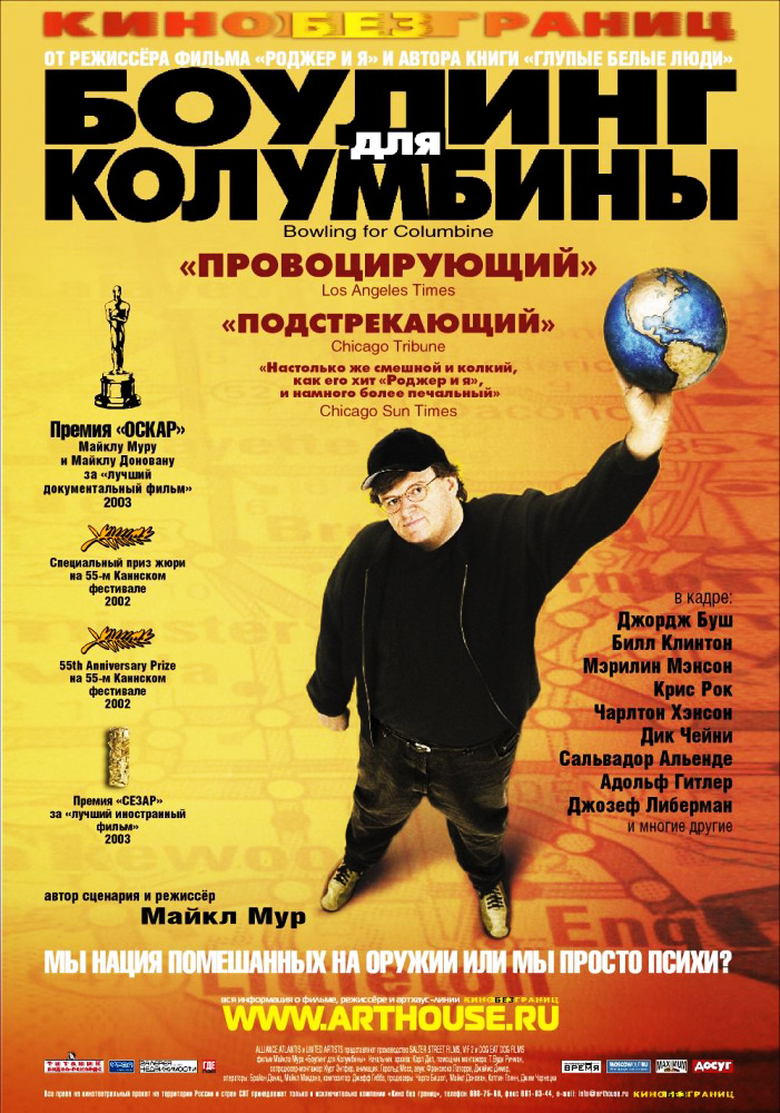 Боулинг для Колумбины - Bowling for Columbine