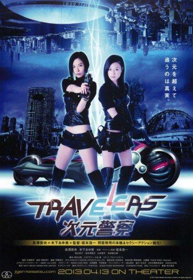 Путешественники - ToraberГўzu- Jigen keisatsu