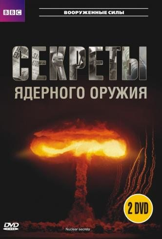 BBC: Ядерные секреты - BBC- Nuclear Secrets