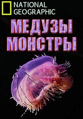 National Geographic. Медузы-монстры - National Geographic. Monster Jellyfish