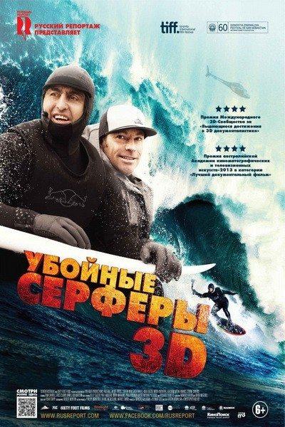 Убойные серферы - Storm Surfers 3D