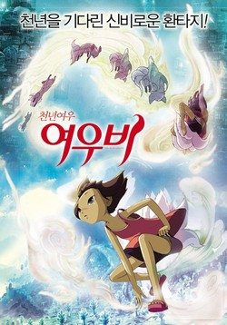 Девочка-Лисичка - Yobi, The Five Tailed Fox