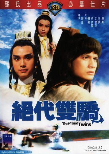 Гордые близнецы - Jue dai shuang jiao