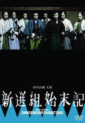 Хроники Шинсенгуми - Shinsengumi shimatsuki