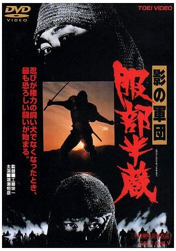 Хаттори Хандзо - Hattori Hanzo