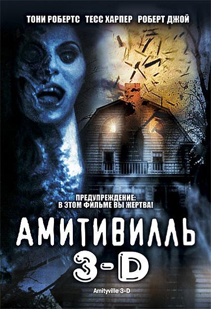 Амитивилль 3-D - Amityville 3-D