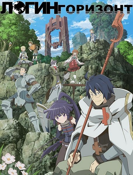 Логин Горизонт - Log Horizon