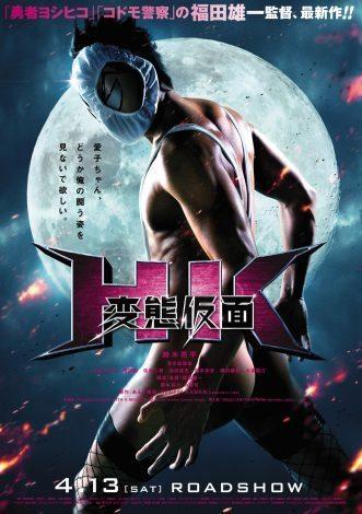 Извратная маска - HK- Hentai Kamen