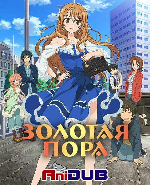 ������� ���� - Golden Time