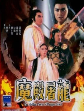 Потаенная сила сабли дракона - Moh din tiu lung