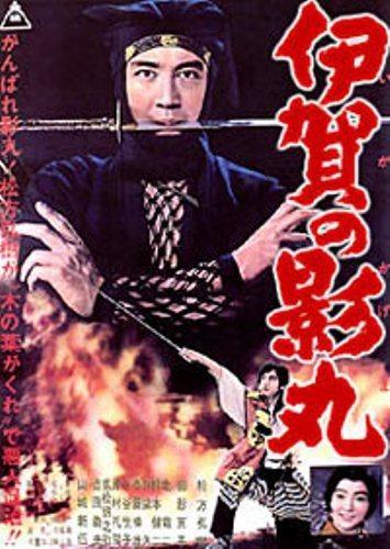 Кагемару из клана Ига - Iga no Kagemaru