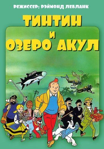 ������ � ����� ���� - Tintin et le lac aux requins
