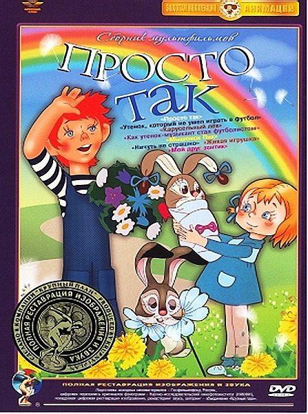 Просто так. Сборник мультфильмов (1972-1982)