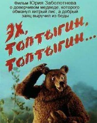 Эх, Топтыгин, Топтыгин...