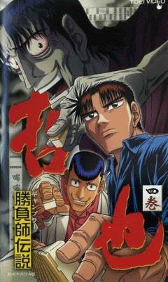 Легендарный игрок Тэцуя - Gambler Densetsu Tetsuya
