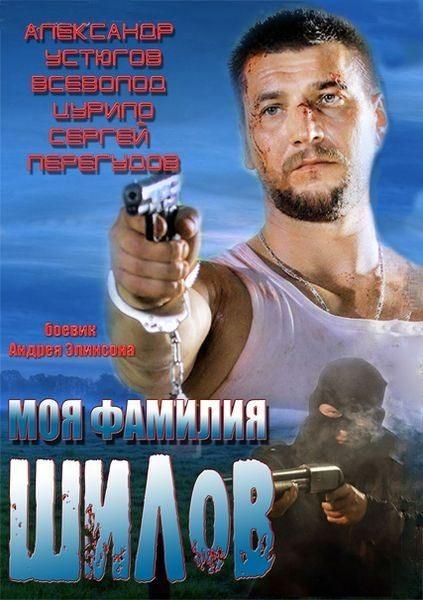 Моя фамилия Шилов