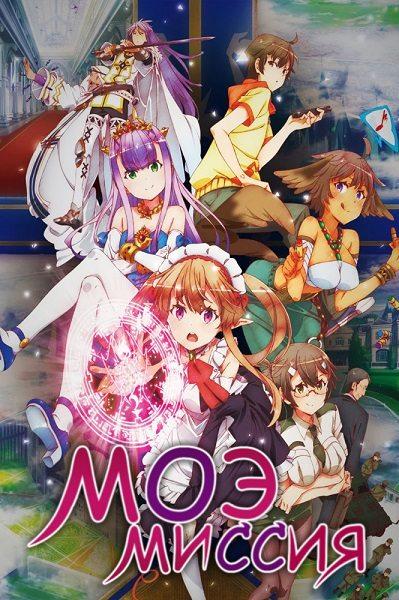 Моэ миссия - Outbreak Company